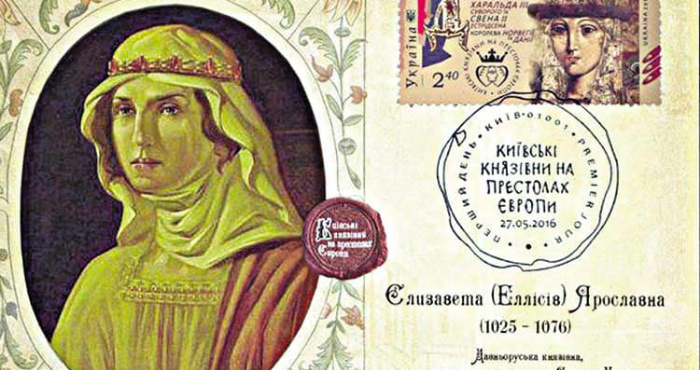 Королева Елісіф