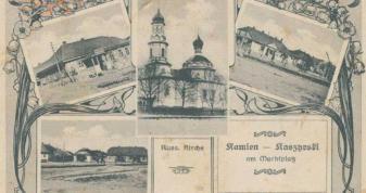 Листівка 1917 року. Фото: castles.com.ua