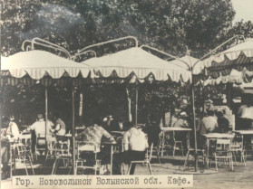 Нововолинські кафе на ретро фото 1960-х років