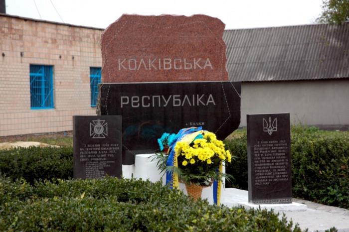 Пам'ятник Колківській республіці