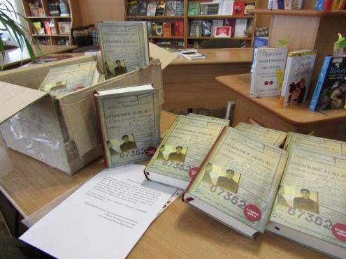 В обласній бібліотеці для юнацтва з'явилися заборонені книги