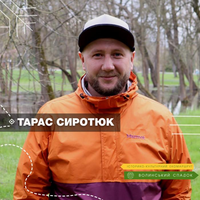 керівник туристичного клубу «ANTAR» Тарас Сиротюк