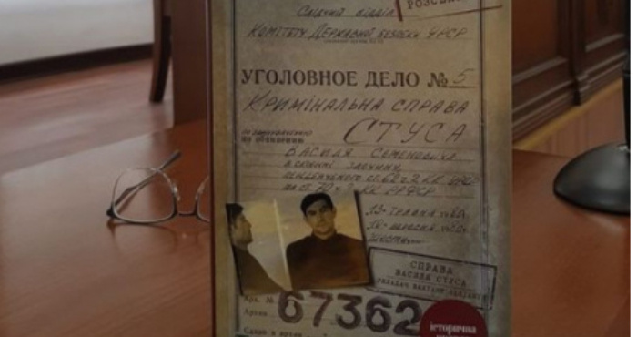 Книга «Справа Василя Стуса»