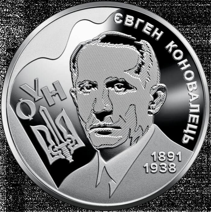 Пам'ятна монета «Євген Коновалець»