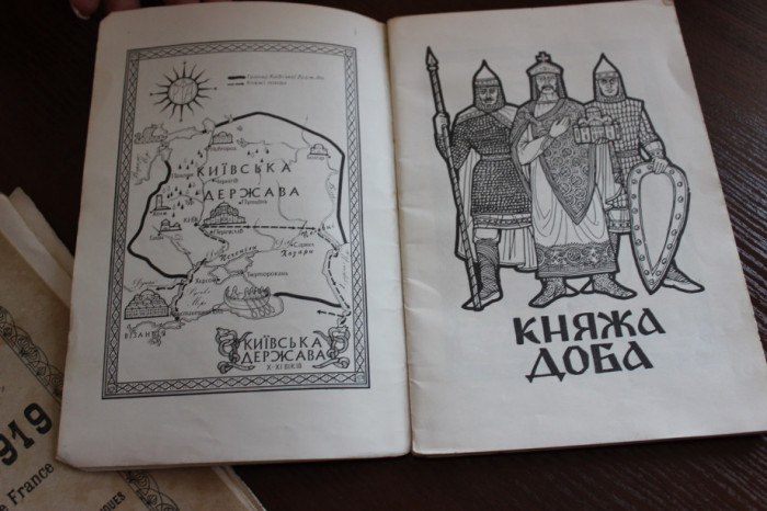 «Історію України» для дітей