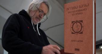 У Музеї сучасного українського мистецтва презентують «Велику казку про маленького Хлопчика»