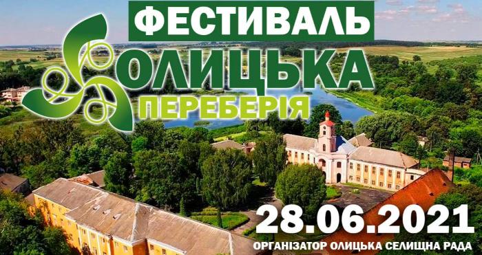Фестиваль в Олиці