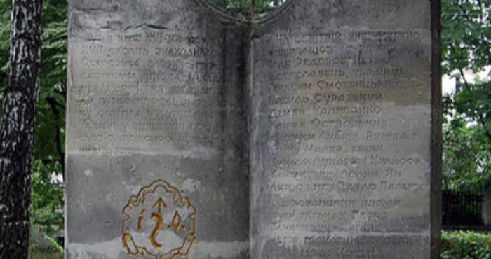 Першому найдавнішому історичному джерелу, в якому є згадка про Острозьку академію, виповнюється 443 роки