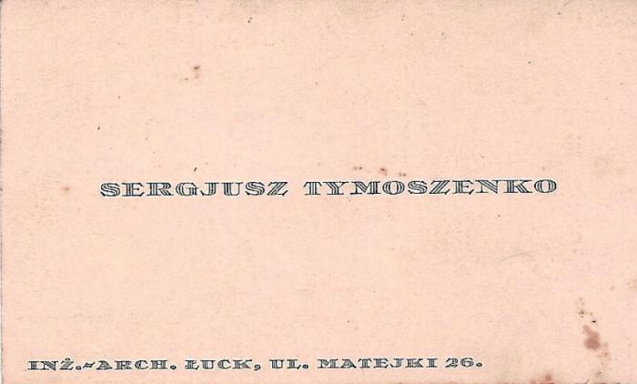 Візитівка Сергія Тимошенка, копія Лесі Бондарук