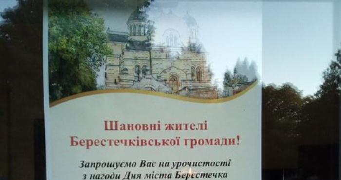 Запрошення на День міста