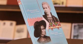 Книжка про дружбу української та білоруської письменниць