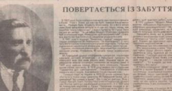 Вирізка з газети