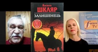 Василь Шкляр і Лариса Баюс