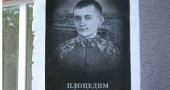Портрет Олександра  Плоцедима на меморіальній дошці