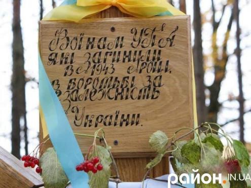 Братська могила упівців за селом Берестяне