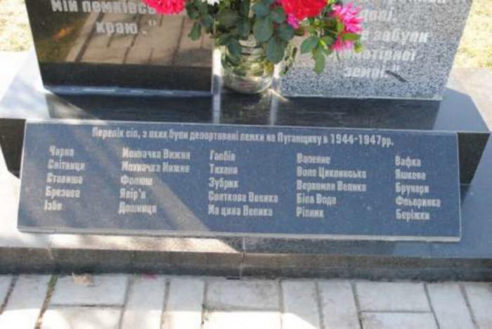 Пам'ятний знак у селі Переможне Лутугинського району, Луганська область (наразі пам'ятник зруйновано окупантами)