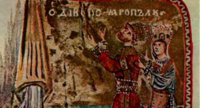 Мініатюра з Молитовника Гертруди. Ярополк і Кунігінда перед апостолом Петром, а сама Гертруда припадає до ніг апостола
