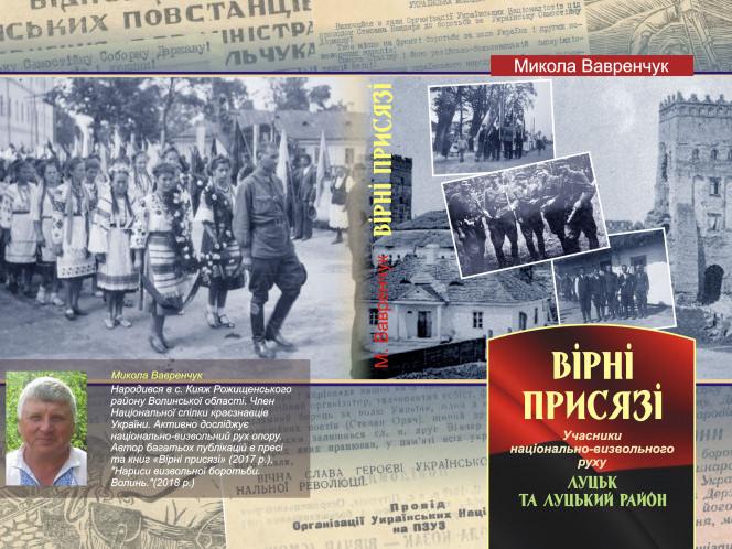 Обкладинка книги «Вірні присязі. Учасники національно визвольної боротьби Луцьк і Луцький район»