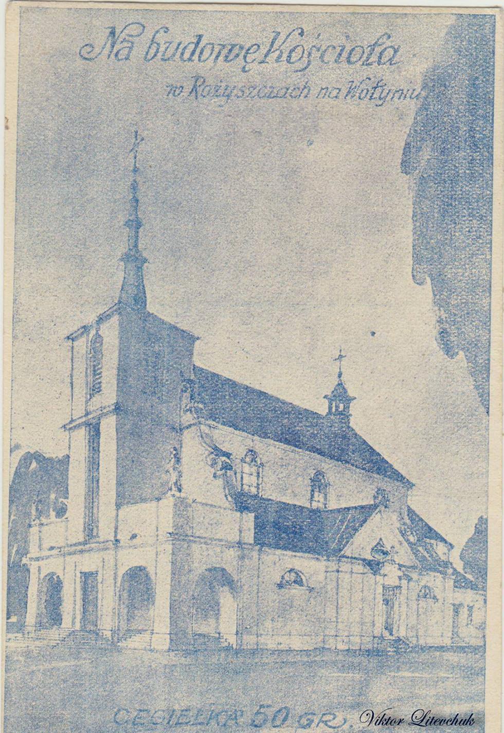 Листівку 1920-х років видав Комітет будови костелу
