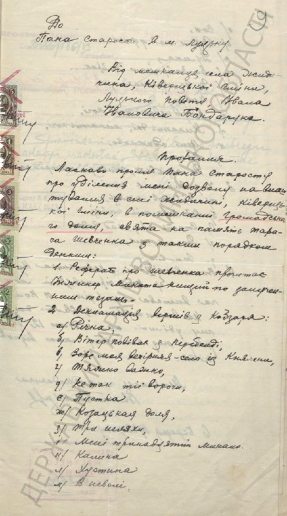 Копія документу із Державного архіву Волинської області