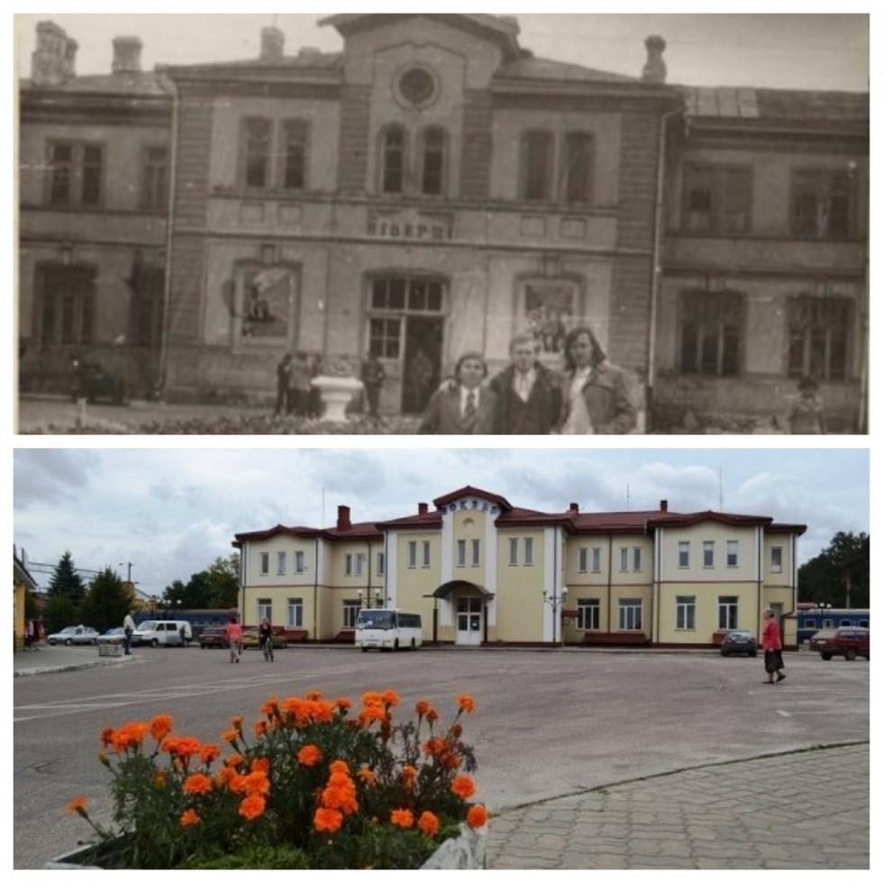 Ківерцівський вокзал 1974 та 2017
