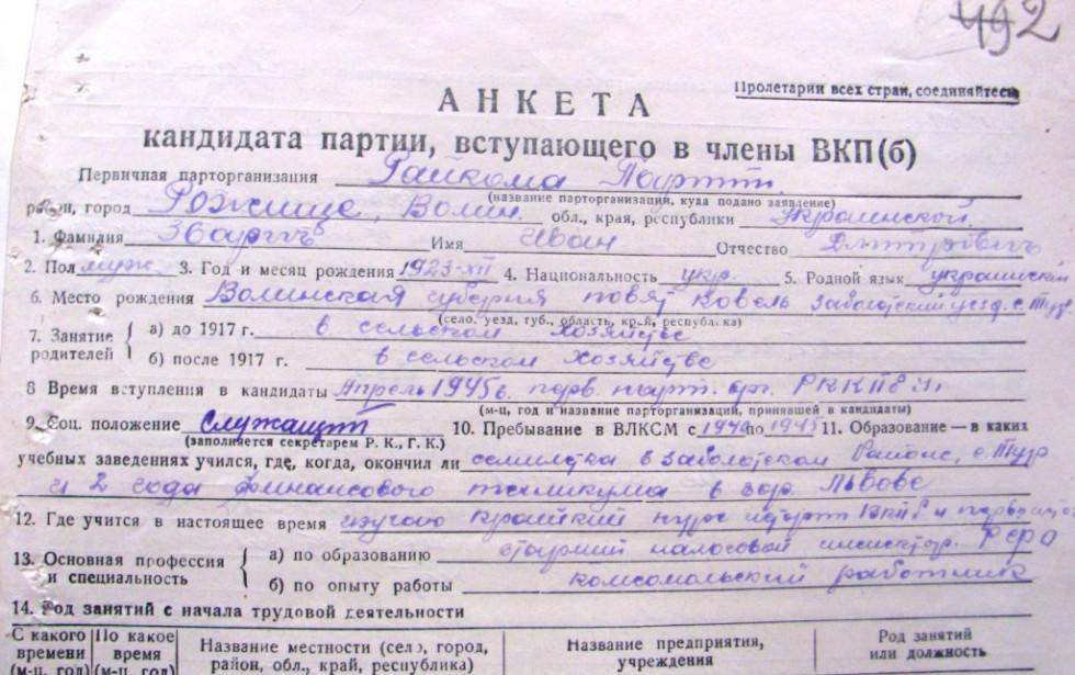 Анкета вступника у члени Комуністичної партії