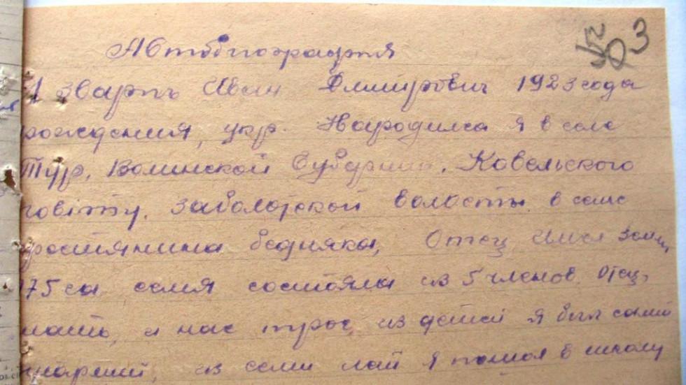Автобіографія Івана Дмитровича