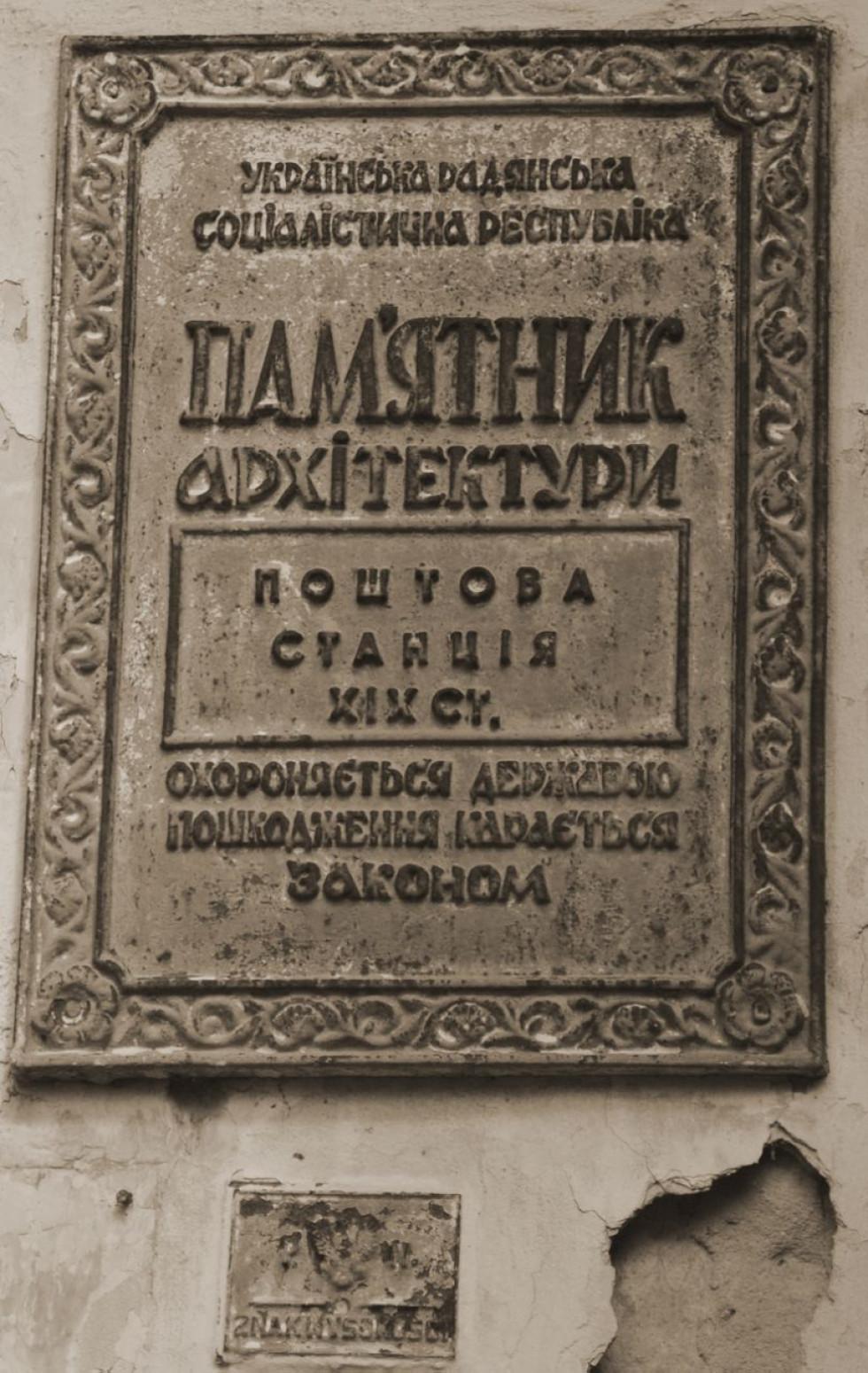 Велика радянська охоронна табличка і крихітна польська.