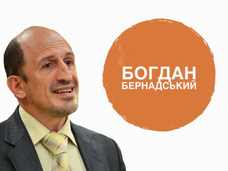 Богдан Бернадський
