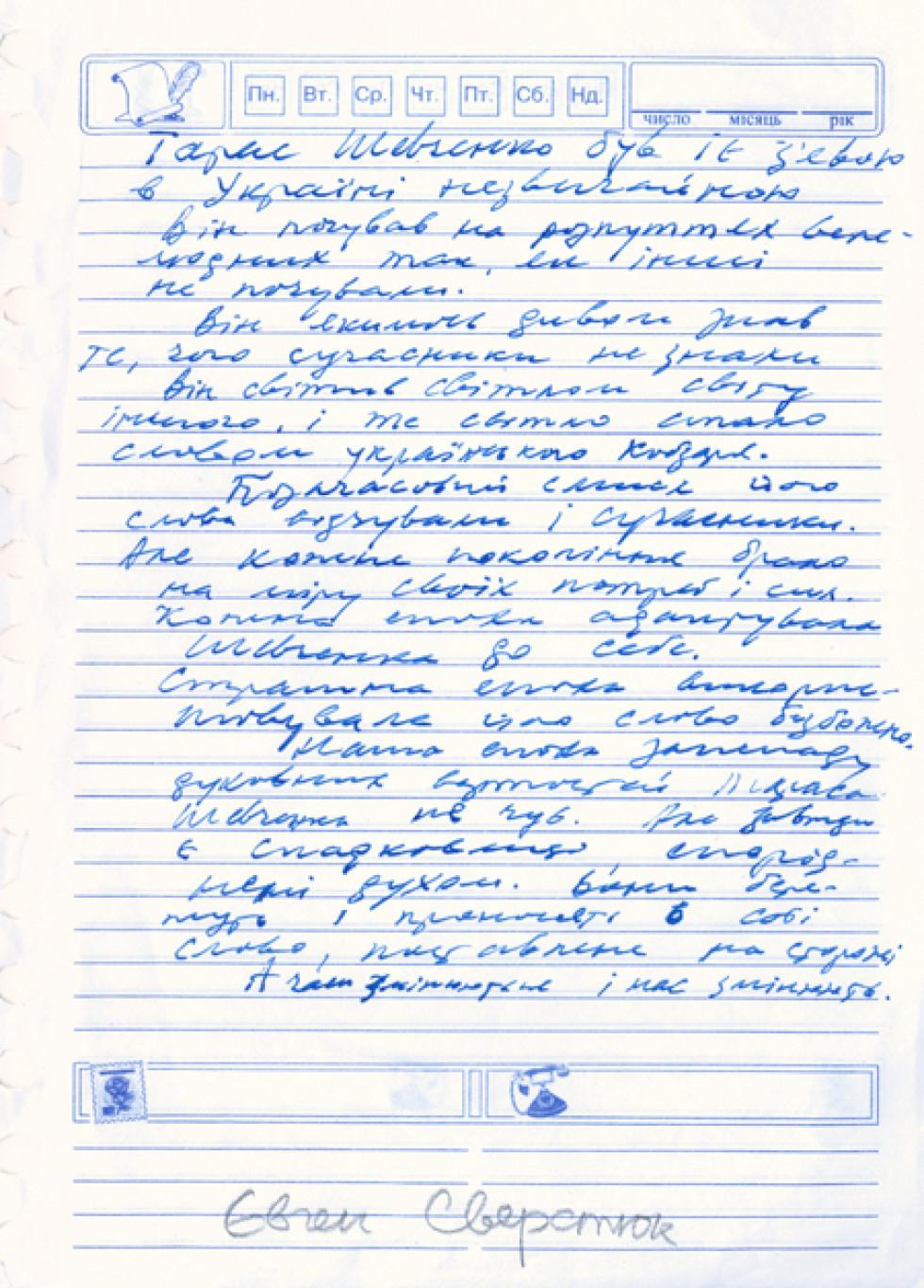 Cверстюк про Шевченка.  Рукопис із архіву автора