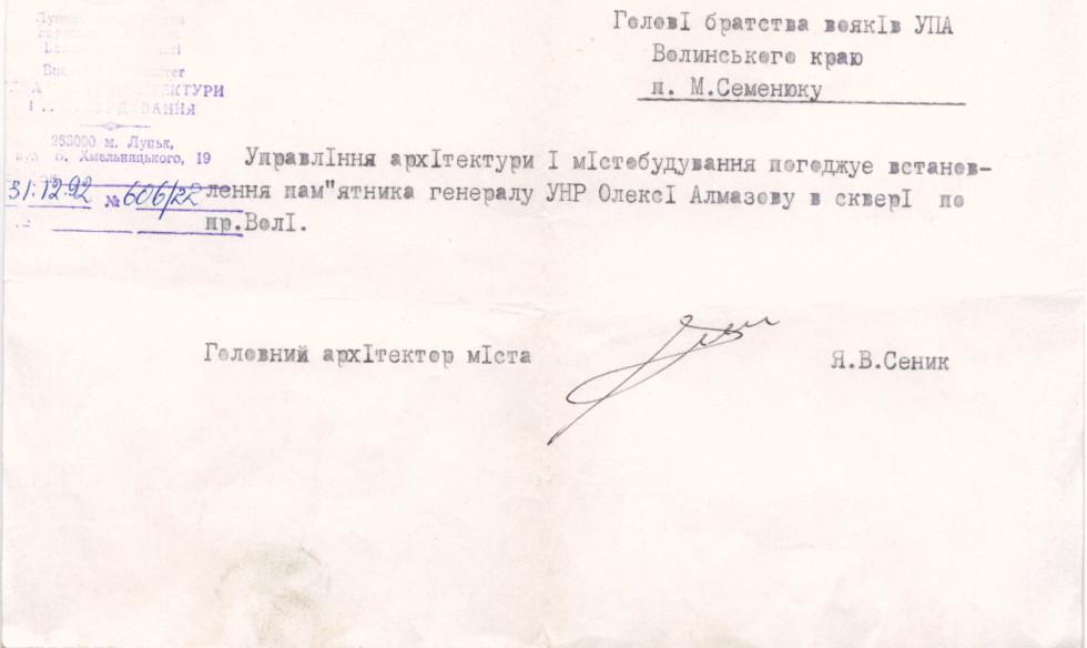 5. Лист про відновлення памятника на могилі Алмазову